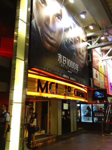 mcl jp movie theater causeway bay hong kong