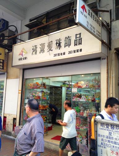 tao yuan fashion bead store sham shui po kowloon hk