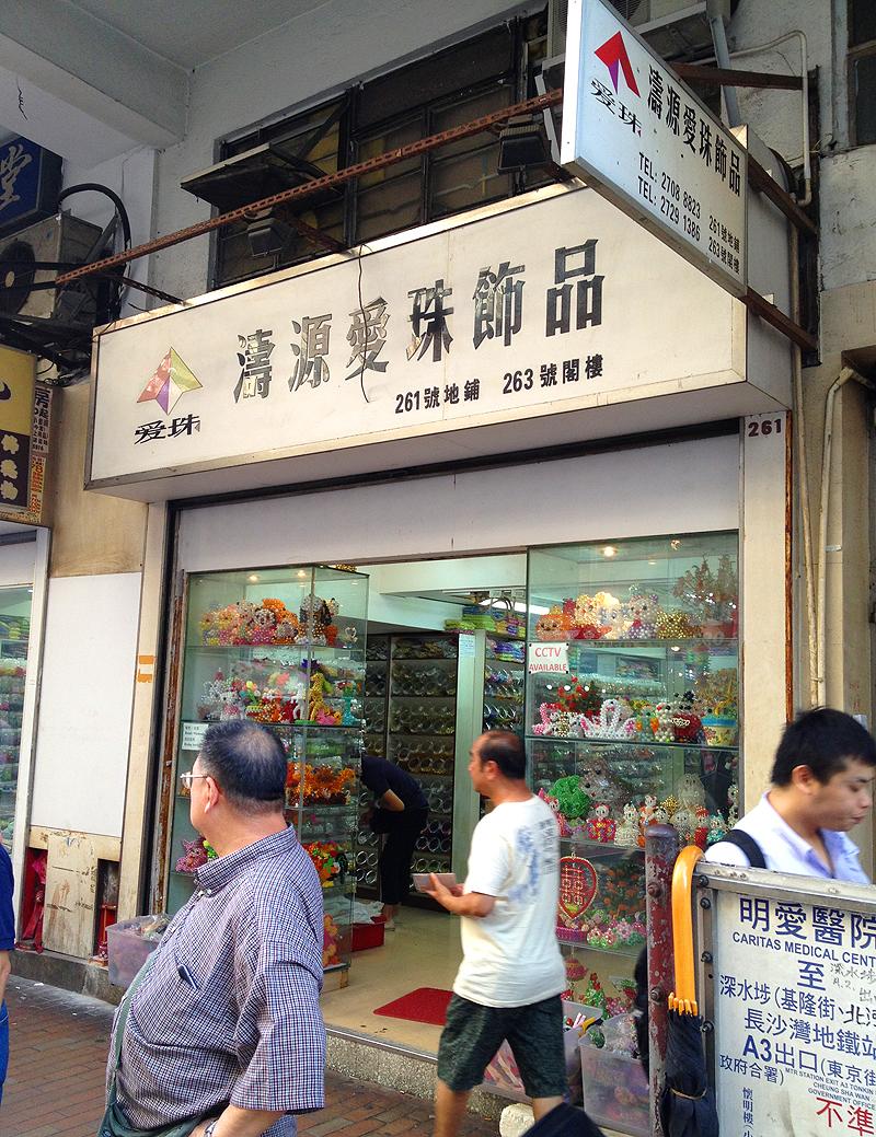 tao yuan bead store sham shui po glass stone metal natural