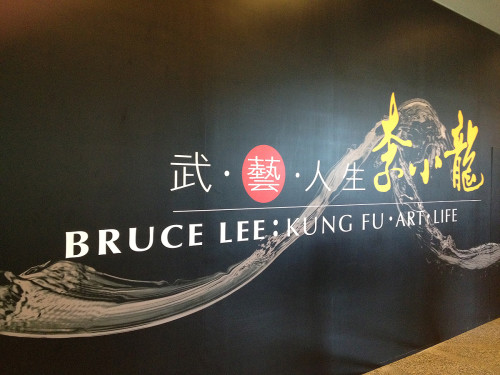 bruce lee kung fu art life hong kong museum exhibit hk