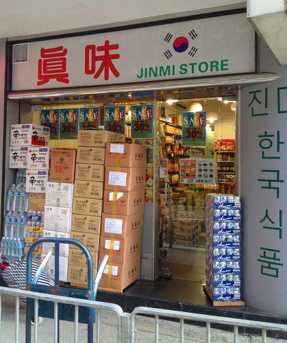 austin avenue korean food tsim sha tsui