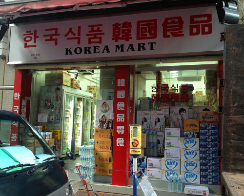 korean grocery store food market mart hong kong hk