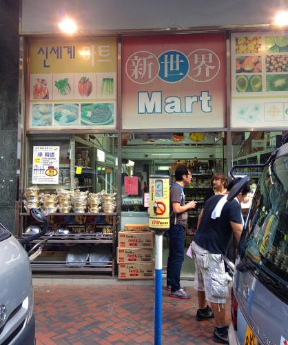 korean food market location hong kong hk tsim sha tsui