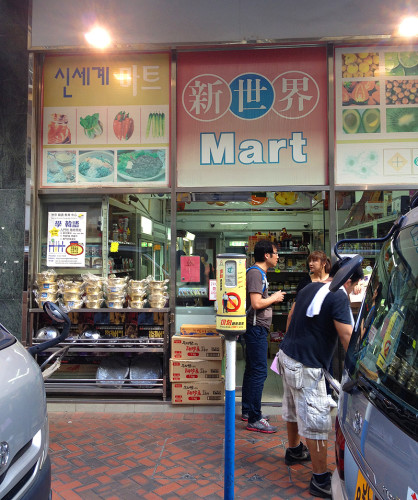 korean food market location hong kong hk tsim sha tsui