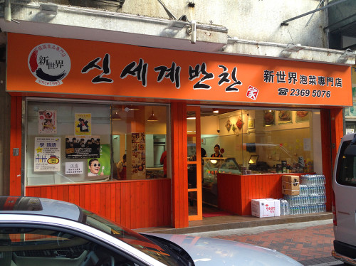 korean food kimchi supermarket jinmi shop hk hong kong