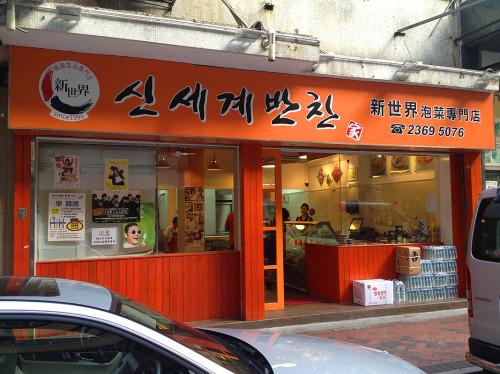 korean food kimchi supermarket jinmi shop hk hong kong