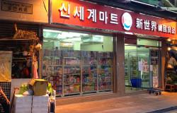 korean food market hk grocery store hong kong