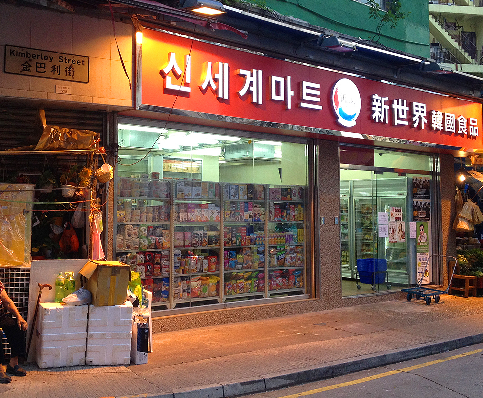 Asian korean grocery