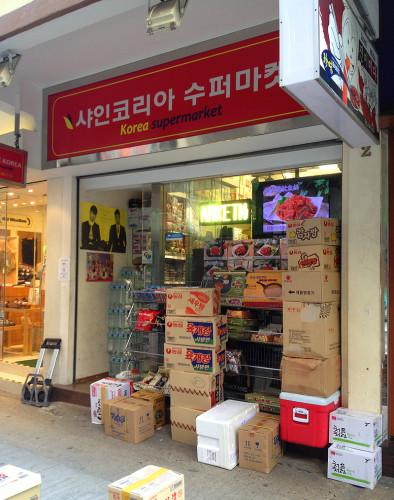 korean supermarket austin ave avenue tst tsim sha tsui