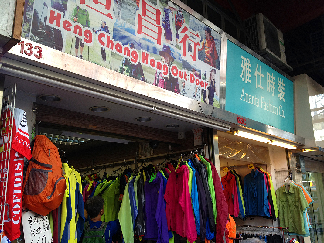 Hiking Clothing Stores