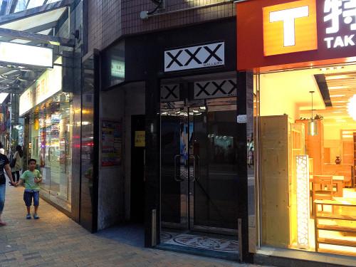 xxx gallery hong kong club bar hk new address sai wan