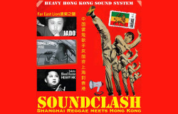 Chinese-reggae-dancehall-china-hong-kong-shanghai-hk-heavy
