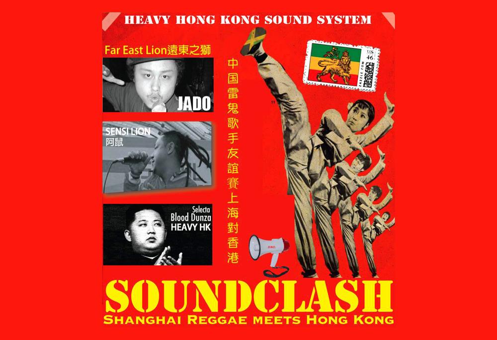 Chinese-reggae-dancehall-china-hong-kong-shanghai-hk-heavy