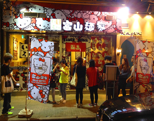 hello kitty 40th anniversary ramen restaurant hk hong kong iroha
