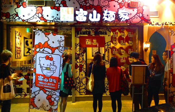 hello kitty 40th anniversary ramen hk iroha hong kong