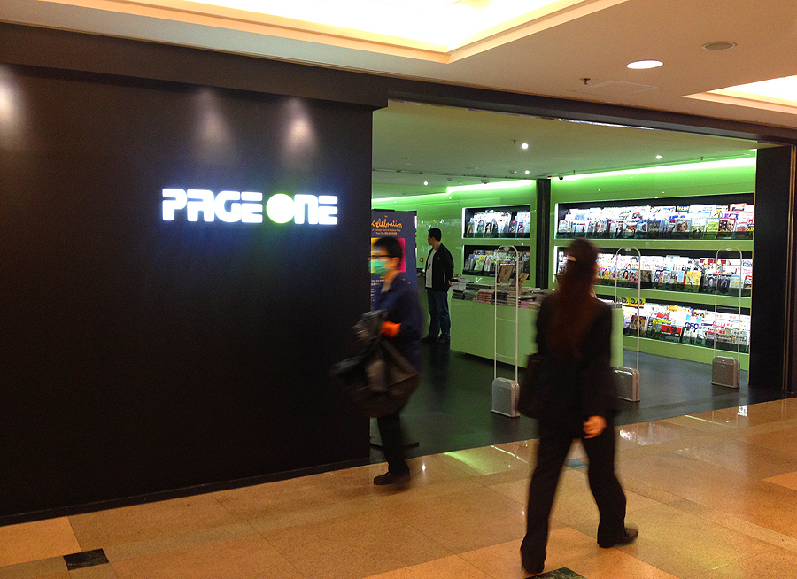page one book store address harbour city china flagship