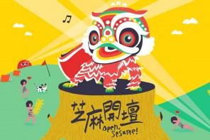 open sesame hong kong hk music festival