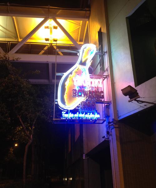 tikitiki hk bowling alley bar sai kung